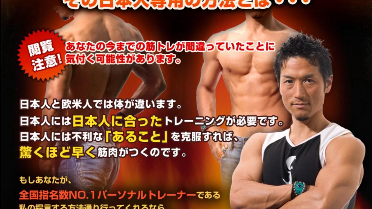 日本人専用自宅トレーニング