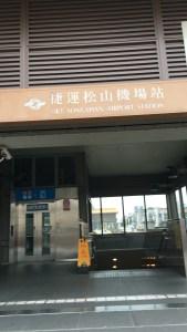 松山空港駅