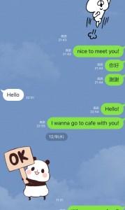 台湾美女とのLINE②