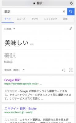Google翻訳(Web)