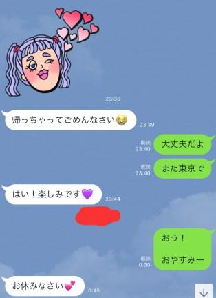 名古屋のハーフモデルとのLINE3