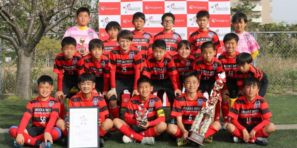 準優勝 福岡西フットボールアカデミー(福岡県)