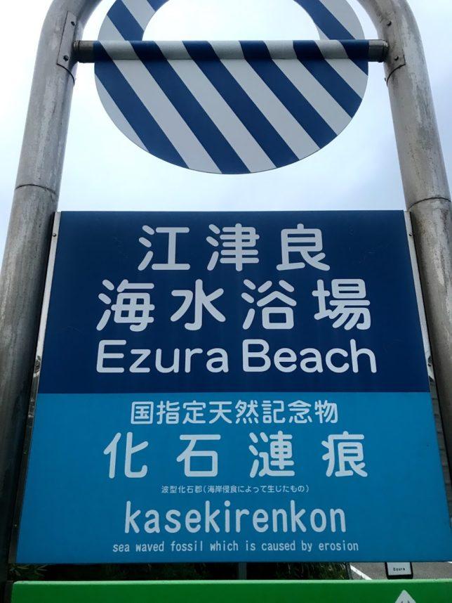 南紀白浜江津良海水浴場