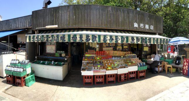 和歌山県加太の魚市商店