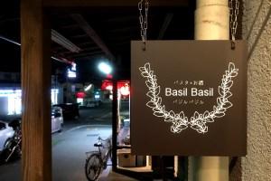 basilbasil