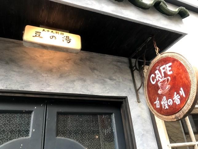 九十九別邸 豆の湯