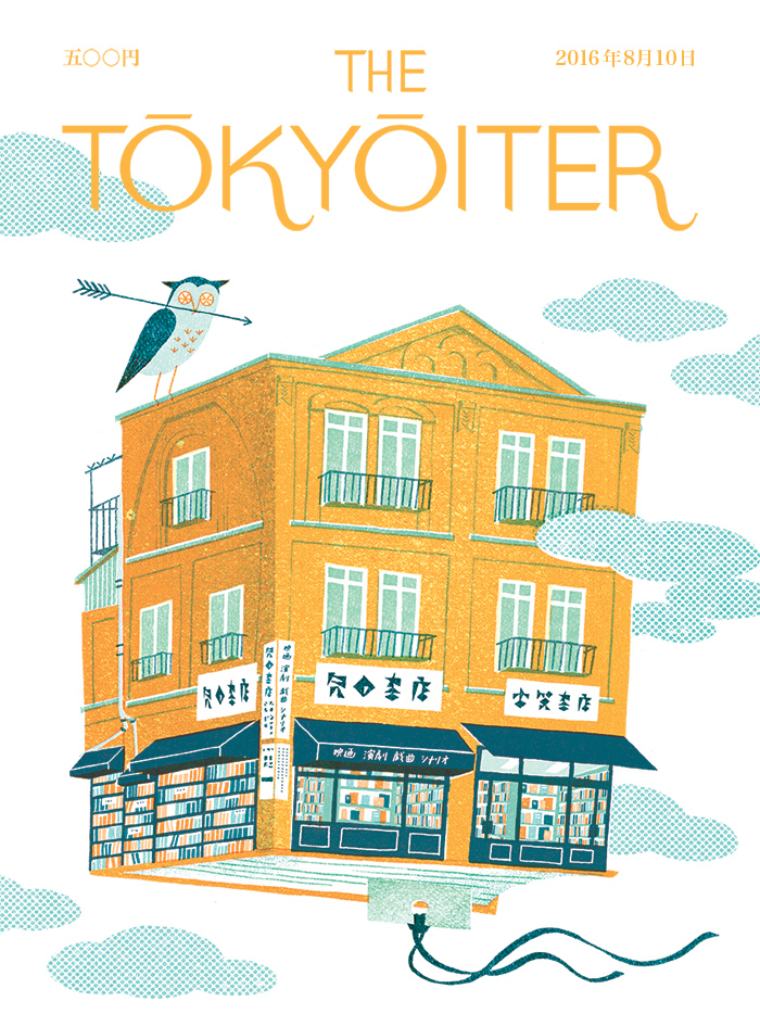 The Tokyoiter Art Cover