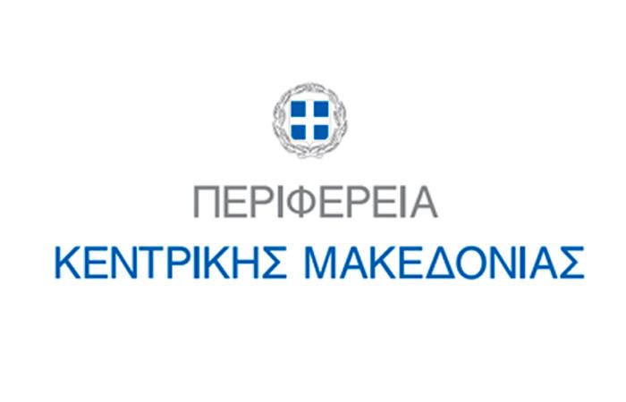 Region of Central Macedonia – Lead Partner
