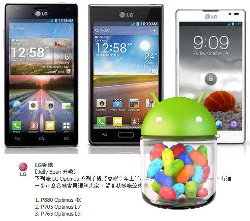 LG-Optimus-4X-HD-L9-L7-Android-Jelly-Bean