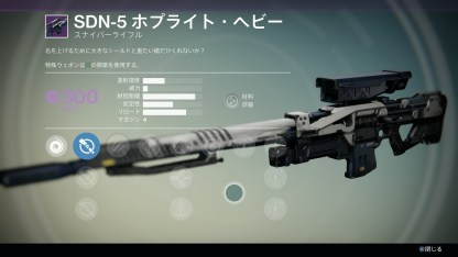 Crucible House of Wolves weapon
