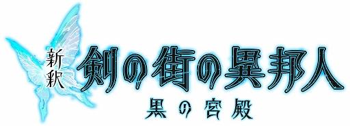 New-Interpretation-Stranger-of-Sword-City_2016_05-01-16_008