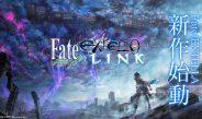 [E3 2018] : Un trailer pour Fate/EXTELLA LINK sur PS Vita & PS4