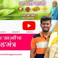 Why 'Aapli Aaji' is getting viral on social media? Here is complete information