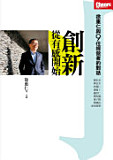 the cover of 創新,從有感開始