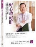 the cover of 好心救好肝