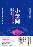 the cover of 小學問