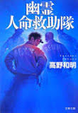 the cover of 幽霊人命救助隊