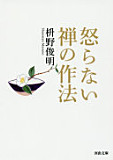 the cover of 怒らない禅の作法