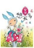 the cover of 愛情想太多