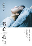 the cover of 我心我行‧Salute
