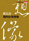 the cover of 我的台灣想像