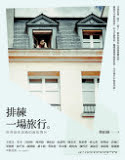 the cover of 排練一場旅行
