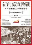 the cover of 新創募資教戰