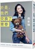 the cover of 於是,我們交換了青春