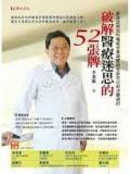 the cover of 破解醫療迷思的52張牌