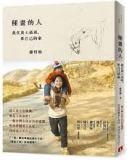 the cover of 種畫的人