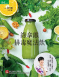the cover of 綠拿鐵