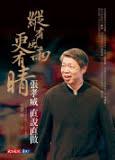the cover of 縱有風雨更有晴