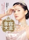 the cover of 美容大王