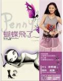 the cover of 蝴蝶飛了
