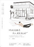 the cover of 跌倒沒關係,沒人看見就好