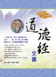the cover of 道德經全書