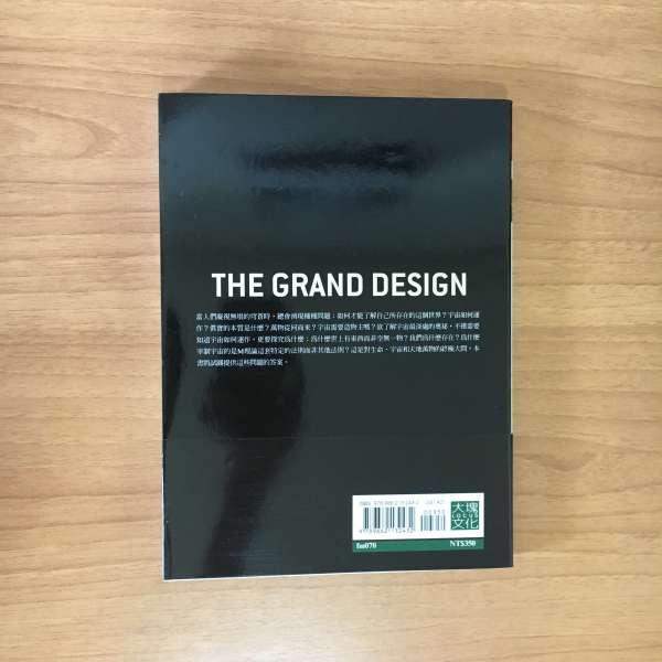 《大設計》(The Grand Design)2