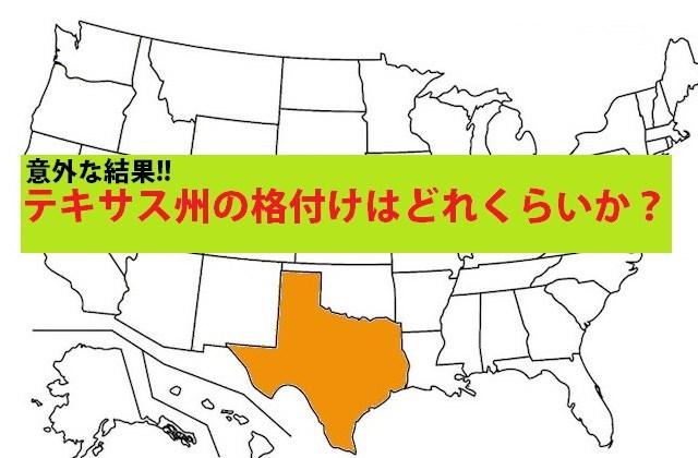 テキサス&カリフォルニア州の格付けは??   テキサス州/北ダラス情報 ...