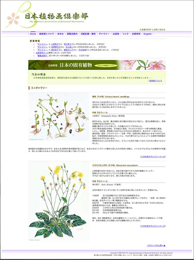 Japanese botanical art website