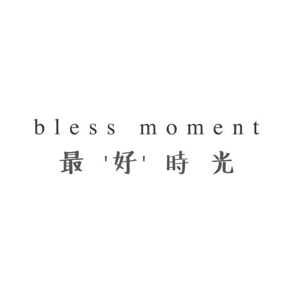 最好時光 Bless Moment