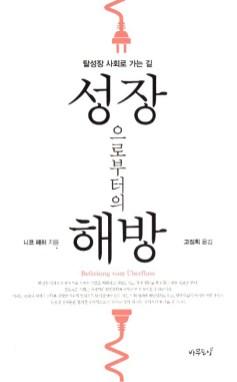 니코 페히, 성장을부터의 해방. 고정희 역. 도서출판 나무도시.