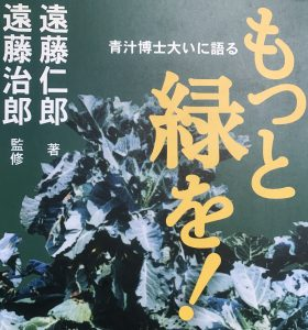 もっと緑を! 遠藤仁郎著