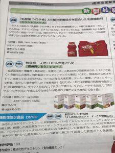 青じろうが健康産業新聞に紹介されました。