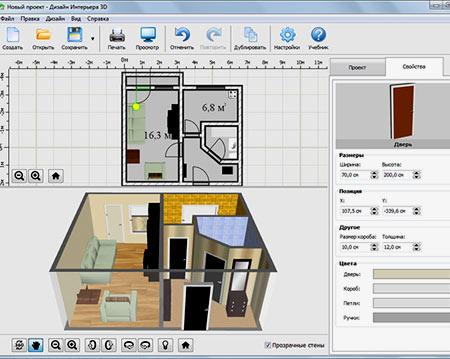 программа дизайн квартиры онлайн самостоятельно бесплатно 1