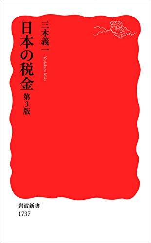 日本の税金