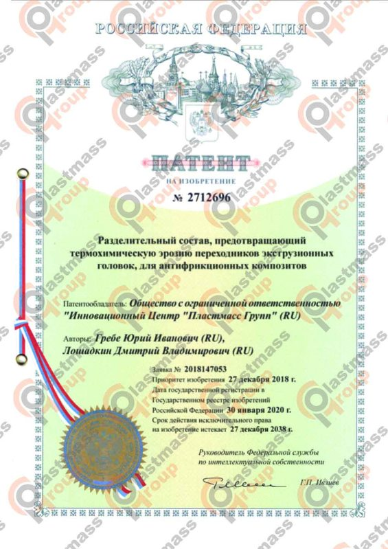 патент Пластмасс Групп