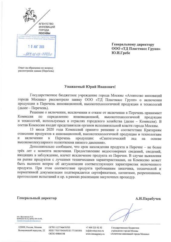 Перечень инновационной продукции Пластмасс Групп