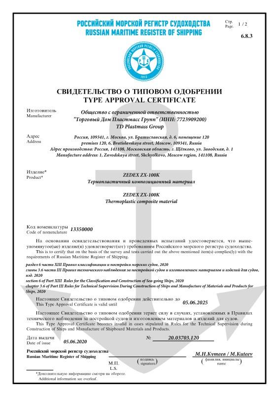 Морской регистр судоходства
