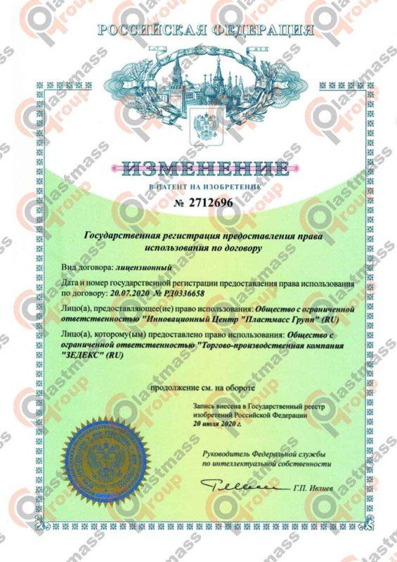изменения-в-патент-защита