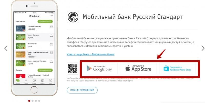 Банк русский стандарт казань отзывы сотрудников